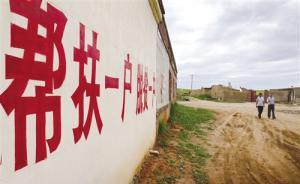 广西违规认定逾3千扶贫对象:2千人有车,3百余人财政供养