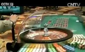 """韩方回应""""赌场用色情服务招揽中国游客"""":已展开调查"""