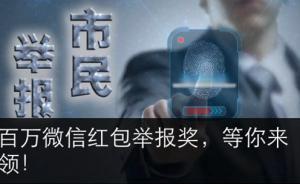 """杭州萧山警方百万元红包招募""""朝阳群众"""",启动微信举报平台"""