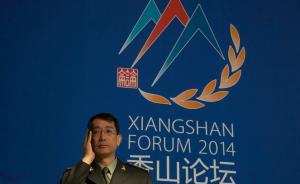 香山论坛今起在北京举行,美英法德日等首次派官方代表出席