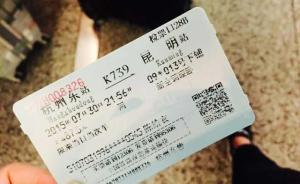 """昆明铁路局回应""""火车票遗失被要求补全票"""":铁路方面没有错"""