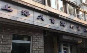 金毛犬血迹斑斑:被指领养狗当活体血库,上海一宠物诊所喊冤