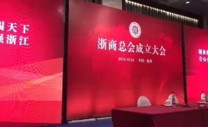 浙商总会在杭州成立,马云任首届会长董建华等被聘为荣誉会长