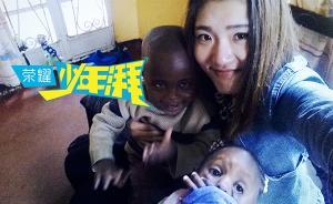 荣耀少年湃 | 走进非洲:我的间隔年里是饥饿、疾病和抢劫