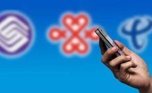 大量用户吐槽流量消耗快,电信说知道了,移动、联通没回应
