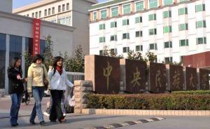 国家民委、教育部决定共建中央民族大学等6所民族高校