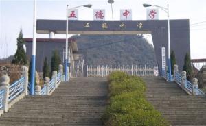 云南镇雄警方证实当地连发两起校园暴力案件,两中学生身亡