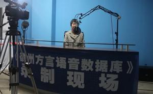 黄山档案局找112人录徽州方言,局长感叹文化需用方言串起