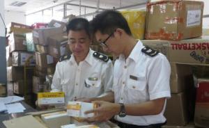 """代购邮包暗藏""""美容圣品""""人胎素,在温州被截获后退回韩国"""