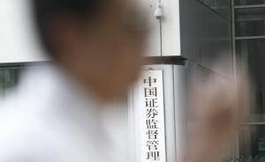 证监会宣布重启新股发行:取消预缴款,盘活巨额打新资金