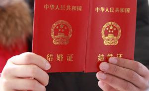 为获拆迁补偿领证结婚,天津一对亲姐弟被行政处罚