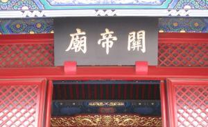 北京论坛︱李孝聪:北京城为什么有那么多关帝庙
