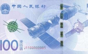 约吗?航天纪念钞今天开始预约,新中国总共只发过三套纪念钞