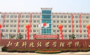 北京一所三十年民办学校教师集体辞职,官方称将协调学生分流