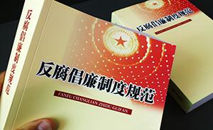 """今年首轮巡视反馈即将出炉,中纪委网站设""""专窗""""发布"""
