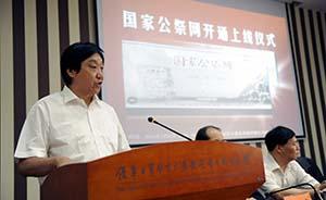 """首个""""国家公祭网""""上线,南京大屠杀死难者遗属登记正式启动"""
