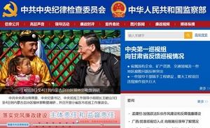 中央纪委网站开设党风政风监督举报曝光专区