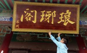 《琅琊榜》热播苏鲁皖多地抢琅琊,安徽滁州率先命名琅琊阁