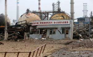 """山东日照石化企业爆炸定性""""责任事故"""",6人被移交司法"""