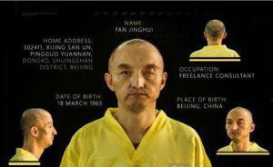 外交部确认中国人质樊京辉被IS杀害:定将犯罪分子绳之以法