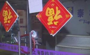 上海一家旅行社做亏本买卖又欠债,200多名游客行程受影响