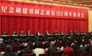 中央举行座谈会纪念胡耀邦同志诞辰百年,七常委出席