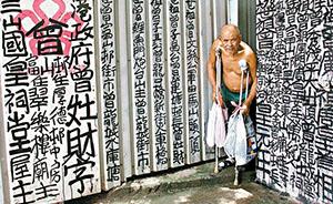 """涂鸦在香港,""""九龙皇帝""""曾灶财和他的街头书写"""
