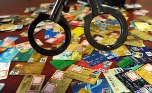 上海金融犯罪盘点:近九成涉及信用卡诈骗