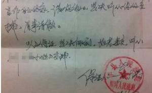 江苏一法官5年内给情人写7封离婚保证书,还加盖法庭公章