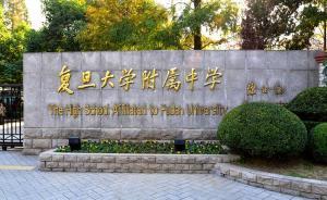 上海名校访谈②|复旦附中校长:构筑影响学生一生的文化根基
