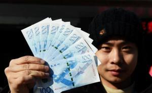 100元面值航天钞今天发行,网上报价已经涨了20%!