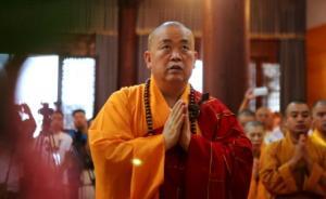 媒体:少林寺方丈释永信被举报调查结果接近尾声