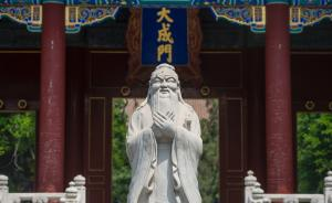 专访|李天纲:大陆新儒家没有民间基础