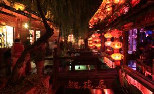 云南丽江古城景区被国家旅游局严重警告,当地问责35名干部