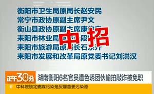 """衡阳""""雷政富案""""办案刑警拿到视频再敲诈官员"""