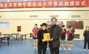 中国政法大学:聘邓亚萍兼职教授,主要是支持校乒乓球队发展