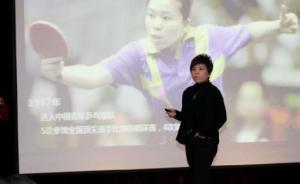 中国政法大学一教授声称因邓亚萍受聘欲逃离,有师生反对