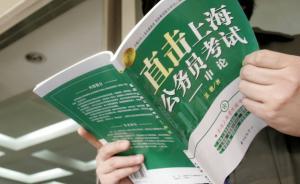 2016年上海公务员报考人数跌破4万,招录比9.4:1