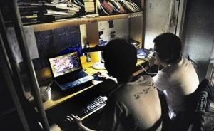 """哈工大回应""""寝室玩电脑或手机游戏将没收"""" :以教育为主"""