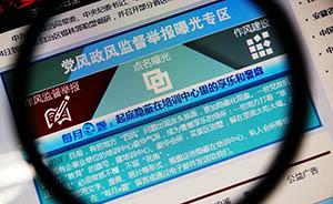 """中青报:反腐大剧高潮迭起,反腐报道为何只能做""""花边""""?"""