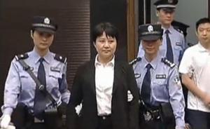 司法部燕城监狱建议将薄谷开来由死缓减为无期,公示已结束