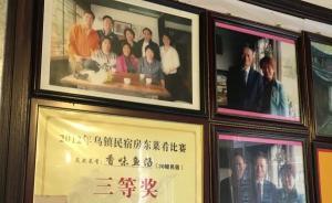 """乌镇民宿老板拒推""""马云套餐"""":直接拿马云当生意招牌不厚道"""