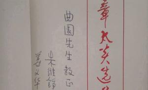 《姜义华口述历史》质正(下):《章太炎选集》的校注与署名