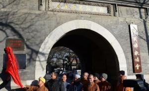 国家宗教局:17省佛教道教活动场所完成统一标牌悬挂