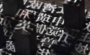 汉字为什么能保留下来?
