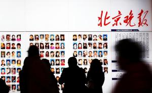 北京日报社人事处处长张冬萍拟任北京晚报总编辑