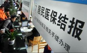 """河南安阳一医院雇人住院""""骗取医保数百万元,十余人被刑拘"""