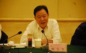 湖南政协原副主席阳宝华被立案侦查,收受巨额贿赂及通奸