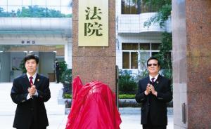 广州行政案件将统一由铁路法院受理:有助解决立案难执行难