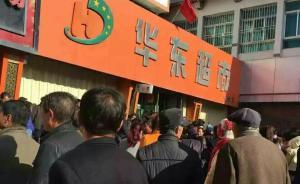 甘肃初一女生被疑偷超市遭罚站跳楼身亡,超市被冲击警方调查